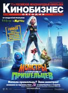 Monsters vs. Aliens - Russian Movie Poster (xs thumbnail)