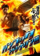 Bangkok Adrenaline - Japanese Movie Cover (xs thumbnail)