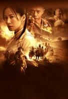 Ai you lai sheng - Chinese Key art (xs thumbnail)