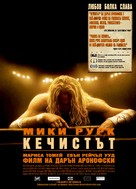 The Wrestler - Bulgarian Movie Poster (xs thumbnail)