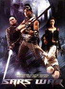 Sars Wars - poster (xs thumbnail)