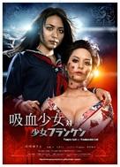 Kyûketsu Shôjo tai Shôjo Furanken - Japanese Movie Poster (xs thumbnail)