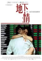 Unter dir die Stadt - Taiwanese Movie Poster (xs thumbnail)