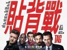 Tag - Taiwanese Movie Poster (xs thumbnail)
