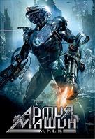 A.P.E.X. - Russian Movie Cover (xs thumbnail)