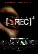 [Rec] 2 - Japanese Movie Poster (xs thumbnail)