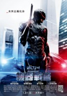 RoboCop - Taiwanese Movie Poster (xs thumbnail)