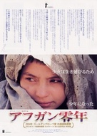 Osama - Japanese Movie Poster (xs thumbnail)