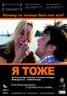 Yo, también - Russian Movie Poster (xs thumbnail)