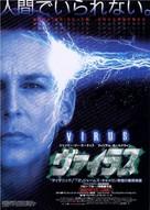 Virus - Japanese Movie Poster (xs thumbnail)