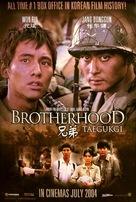 Tae Guk Gi: The Brotherhood of War - Movie Poster (xs thumbnail)