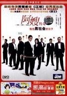 Mob Sister - Chinese poster (xs thumbnail)