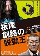 Itao Itsuji no datsugoku-ô - Japanese Movie Cover (xs thumbnail)
