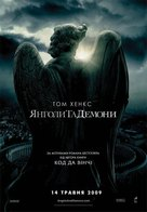 Angels & Demons - Ukrainian Movie Poster (xs thumbnail)