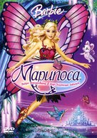 Barbie Mariposa and Her Butterfly Fairy Friends - Russian Movie Cover (xs thumbnail)