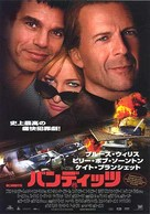 Bandits - Japanese Movie Poster (xs thumbnail)