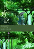 Koto no ha no niwa - Japanese Movie Poster (xs thumbnail)