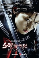 Blood: The Last Vampire - Hong Kong Movie Poster (xs thumbnail)
