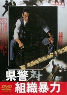 Kenkei tai soshiki boryoku - Japanese DVD cover (xs thumbnail)