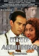 """""""Pyotr Leshchenko. Vsyo, chto bylo..."""" - Russian DVD cover (xs thumbnail)"""