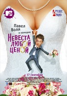 Nevesta lyuboy tsenoy - Russian Movie Poster (xs thumbnail)