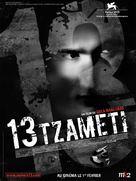 13 Tzameti - French Movie Poster (xs thumbnail)