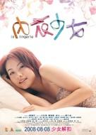 Noi yee sil nui - Hong Kong Movie Poster (xs thumbnail)