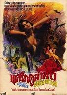 The Velvet Vampire - Thai Movie Poster (xs thumbnail)