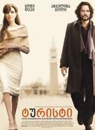 The Tourist - Georgian Movie Poster (xs thumbnail)