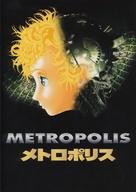 Metoroporisu - Japanese Movie Poster (xs thumbnail)