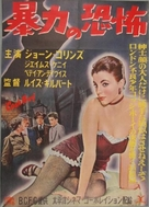 Cosh Boy - Japanese Movie Poster (xs thumbnail)