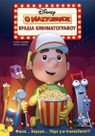 """Handy Manny"" - Greek DVD movie cover (xs thumbnail)"