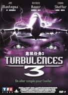 Turbulence 3: Heavy Metal - Hong Kong DVD cover (xs thumbnail)