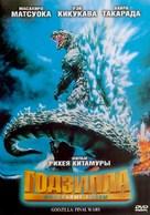 Gojira: Fainaru uôzu - Russian DVD cover (xs thumbnail)