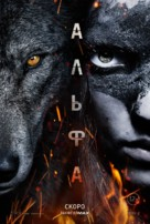 Alpha - Russian Movie Poster (xs thumbnail)