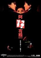 Ah ma yau nan - Hong Kong Movie Poster (xs thumbnail)