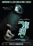 The Hole - Hong Kong Movie Poster (xs thumbnail)
