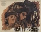 Ivan Groznyy I - Soviet Movie Poster (xs thumbnail)