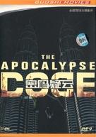 Kod apokalipsisa - Chinese Movie Cover (xs thumbnail)