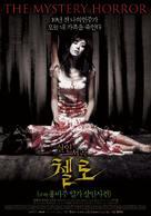 Cello - South Korean Movie Poster (xs thumbnail)