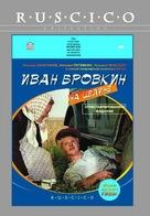 Ivan Brovkin na tseline - Russian Movie Cover (xs thumbnail)