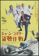 The Anderson Tapes - Japanese Movie Poster (xs thumbnail)