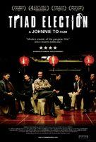 Hak se wui yi wo wai kwai - Movie Poster (xs thumbnail)