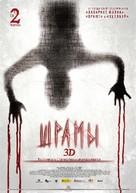 XP3D - Russian Movie Poster (xs thumbnail)