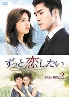 """Sarangman Halrae"" - Japanese DVD cover (xs thumbnail)"