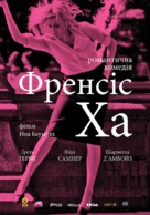 Frances Ha - Ukrainian Movie Poster (xs thumbnail)