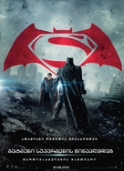 Batman v Superman: Dawn of Justice - Georgian Movie Poster (xs thumbnail)