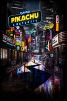 Pokémon: Detective Pikachu - Hungarian Movie Cover (xs thumbnail)