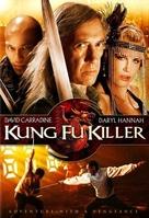 Kung Fu Killer - Movie Cover (xs thumbnail)