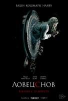Dreamkatcher - Russian Movie Poster (xs thumbnail)